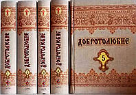 Добротолюбие в 5 томах, фото 1