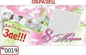 Шаблоны для заказа кружек с изображением 19