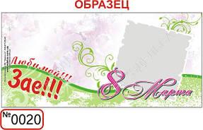 Шаблоны для заказа кружек с изображением 20
