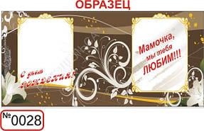 Шаблоны для заказа кружек с изображением 28