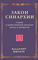 Закон Синархии. Учение о двойственной иерархии монад и множеств. Шмаков В.