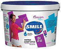 Краска латексная интерьерная SMILE  SI-22  белая матовая (1,3,5,10 л)