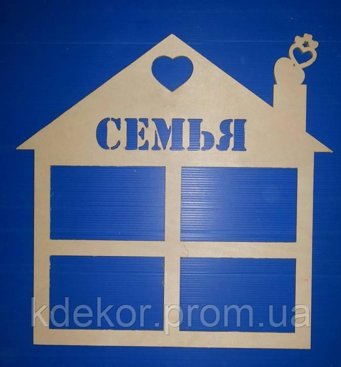 Рамка Будиночок для фотографій СІМ'Я заготівля для декору