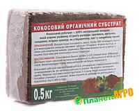"""Кокосовый брикет-мини, 0,5 кг, """"Восор"""", Украина"""