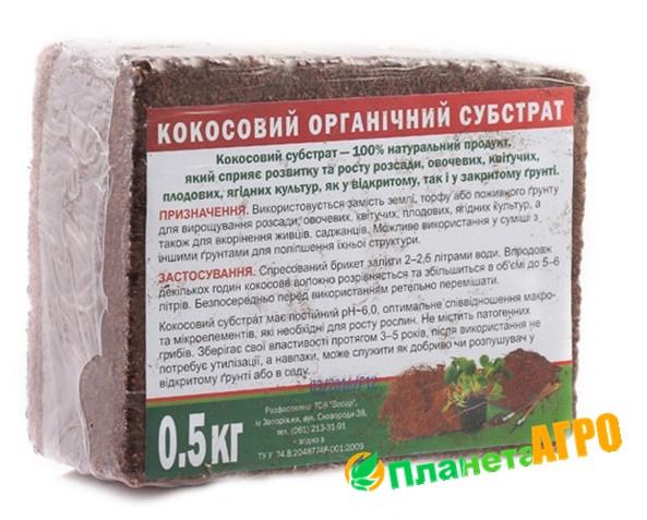 """Кокосовый брикет-мини, 0,5 кг, """"Восор"""", Украина - Агромагазин """"Планета Агро"""" в Мелитополе"""
