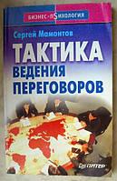 С.Мамонтов Тактика ведения переговоров