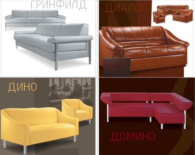 """Добавились модели мягкой мебели «диван Гринфилд» «диван Диалог» «диван Дино» «диван Домино» производства — «D'LineStyle""""™."""