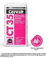 Штукатурка декоративна «короїд» (зерно 3,5мм; біла) Ceresit CT 35 25кг