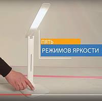 Светодиодная настольная лампа для школьника