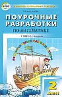 Поурочные разработки по математике к УМК Л.Г.Петерсон.2 класс.Максимова Т.Н.