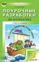 Поурочные разработки по математике к УМК Л.Г.Петерсон.3 класс.Максимова Т.Н.
