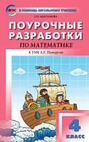 Поурочные разработки по математике к УМК Л.Г.Петерсон. 4 класс.Максимова Т.Н.