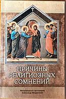 Причины религиозных сомнений. Митрофорный протоиерей Александр Введенский.