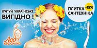 Акцію «Купуй українське»!