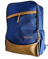 Ранец Рюкзак  школьный для подростка Wallaby Синий-Коричневый 17-553428-1