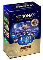 Черный чай с добавками Мономах 1001 ночь 100г
