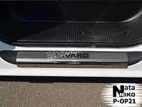 Накладки на пороги Nataniko для Opel VIVARO 2001+