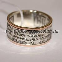 """Кольцо серебряное с золотыми вставками Молитва """"Отче наш"""""""
