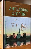 Ангеловы столпы. А. Солоницын., фото 1