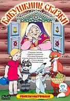 DVD- мультфильм. Сборник мультфильмов: Бабушкины сказки (DVD)