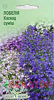 "Семена цветов Лобелия Каскад смесь, многолетнее 0,05 г, "" Елітсортнасіння"",  Украина"