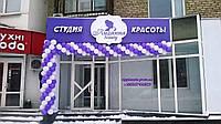 Оформление воздушными шарами открытия магазина в Луганске