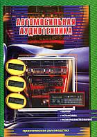 Автомобильная аудиотехника: Практическое руководство (выбор, установка, усовершенствование)