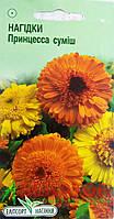 """Семена цветов Календула (Ногодки) Принцесса смесь, однолетнее, 0,25 г, """"Елітсортнасіння"""""""