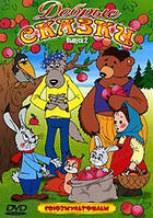 DVD- мультфильм. Добрые сказки. Сборник мультфильмов. Выпуск 2 (DVD)
