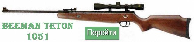 Beeman Teton с прицелом 4х32 (beeman 1051)