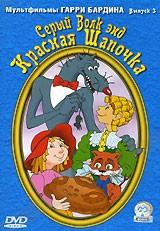 DVD- мультфильм. Мультфильмы Гарри Бардина. Серый Волк энд Красная Шапочка. Выпуск 3 (DVD)