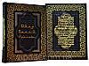 Омар Хайям и персидские поэты X-XVI веков (эксклюзивное издание)