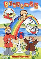 Сборник мультфильмов. Веснушки (DVD)