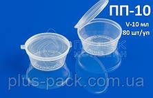 Одноразовая упаковка для соусов герметичная ПП-10 (10 мл)