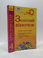 Хрестоматія Ранок Золотий віночок 4 клас Для додаткового читання