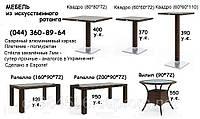 Стол, столы, мебель из искусственного ротанга, мебель для бассейна, мебель для сауны, мебель для веранды