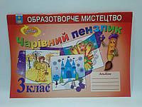 3 клас Робочий зошит Образотворче мистецтво 3 клас Чарівний пензлик до Калініченко