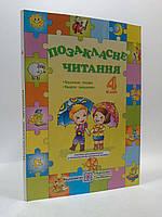 Позакласне ПіП Позакласне читання 4 клас Кордуба + Щоденник читача