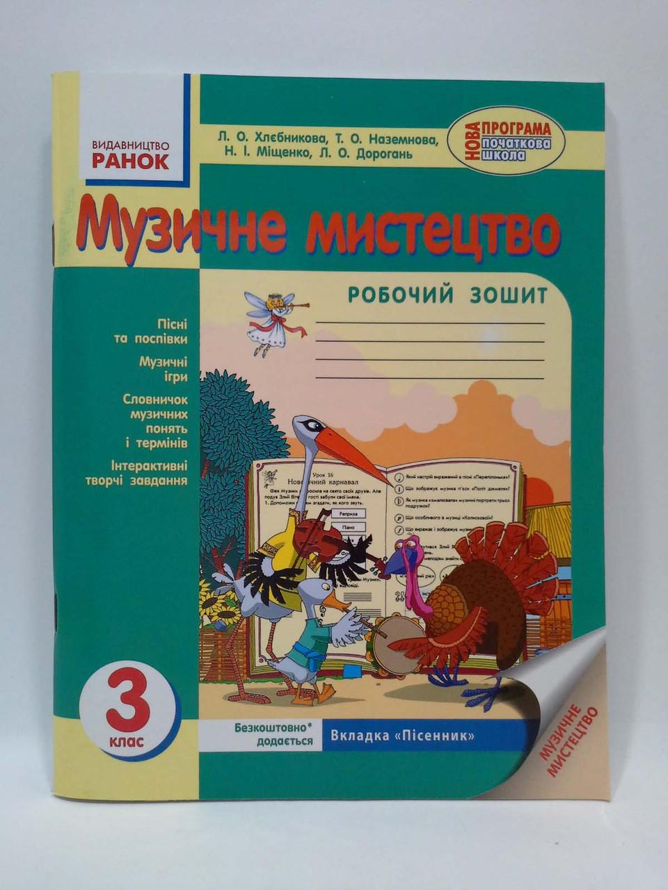 3 клас Ранок Робочий зошит Музичне мистецтво 3 клас Хлєбнікова