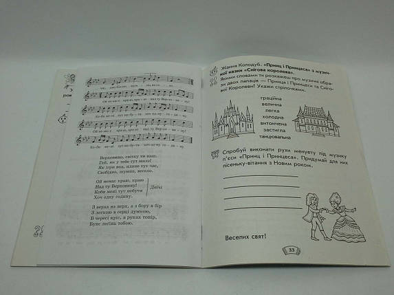 3 клас Ранок Робочий зошит Музичне мистецтво 3 клас Хлєбнікова, фото 2
