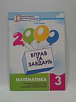 000-5 ЗБІРНИК Майстер клас Математика 003 кл 2000 вправ та завдань Яцина