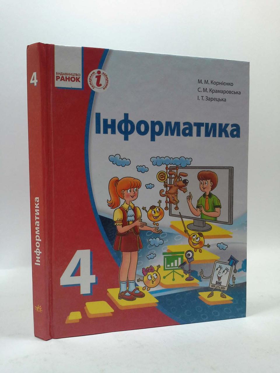 Ранок Підручник Інформатика 4 клас Корнієнко