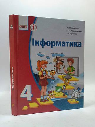 Ранок Підручник Інформатика 4 клас Корнієнко , фото 2