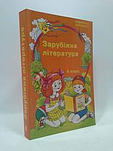 Зарубіжна література 4 клас. А.І.Мовчун. Л.І.Харсіка. Авді