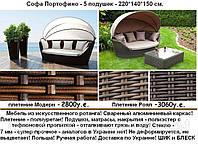 Диван Портофино, мебель для дома, мебель для сада, мебель для ресторана, мебель для бассейна