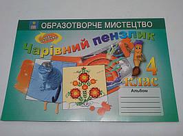 Абетка Образотворче мистецтво Альбом 4 клас Чарівний пензлик Копитіна