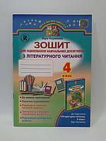 Зошит для оцінювання навчальних досягнень Літературне читання 4 клас Науменко Генеза