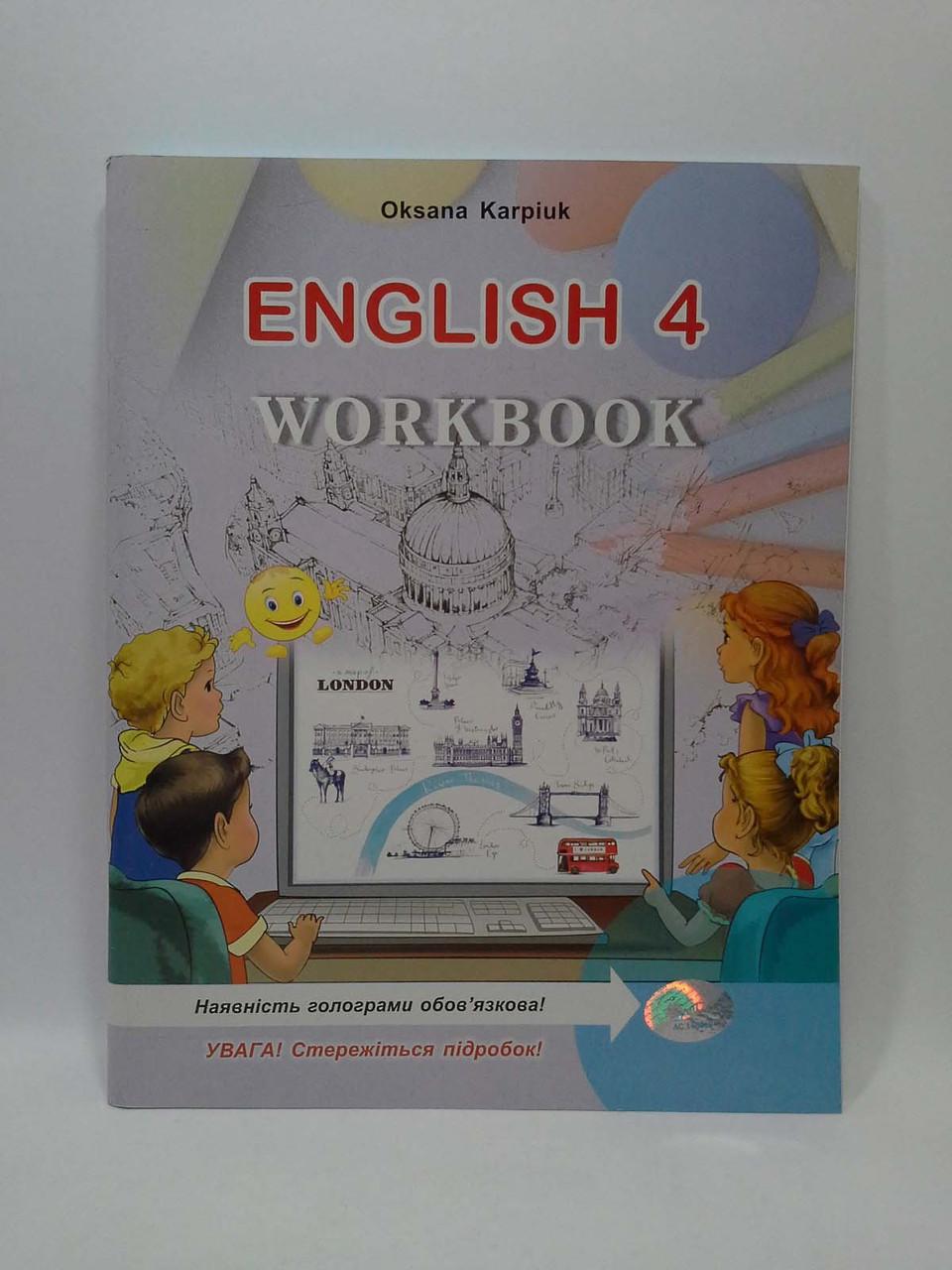 Англійська мова 4 клас. Робочий зошит. Карпюк. Лібра