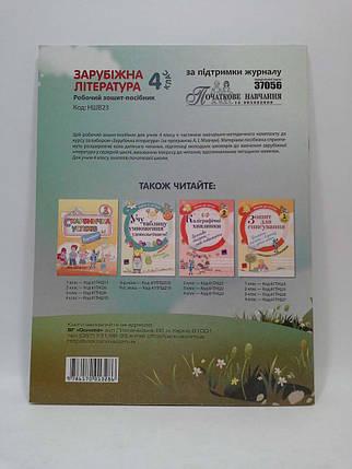 4 клас Основа Робочий зошит Зарубіжна література 4 клас до Мовчун Мостіпака, фото 2