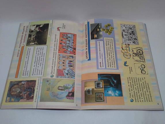 Ранок Альбом із шаблонами Образотворче мистецтво 4 клас Горошко До Трач, фото 2